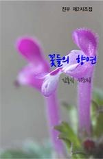 도서 이미지 - 꽃들의 향연