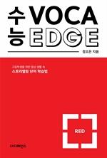 도서 이미지 - 수능 VOCA EDGE RED