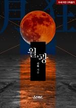도서 이미지 - 월, 광(月, 狂)