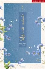 도서 이미지 - 눈물에 피는 꽃