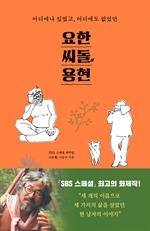 도서 이미지 - 요한, 씨돌, 용현