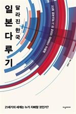 도서 이미지 - 일본다루기, 달라진 한국