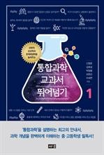 도서 이미지 - 통합과학 교과서 뛰어넘기 1