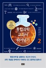 도서 이미지 - 통합과학 교과서 뛰어넘기 2