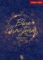 도서 이미지 - 블루 크리스마스 (Blue Christmas)