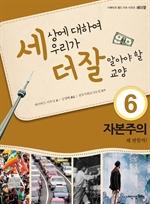 도서 이미지 - 세상에 대하여 우리가 더 잘 알아야 할 교양 06: 자본주의, 왜 변할까?