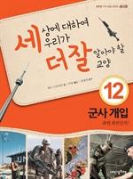 도서 이미지 - 세상에 대하여 우리가 더 잘 알아야 할 교양 12: 군사 개입, 과연 최선인가?