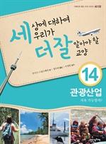 도서 이미지 - 세상에 대하여 우리가 더 잘 알아야 할 교양 14: 관광산업, 지속 가능할까?