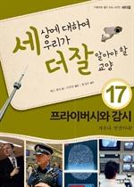 도서 이미지 - 세상에 대하여 우리가 더 잘 알아야 할 교양 17: 프라이버시와 감시, 자유냐 안전이냐?