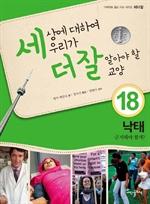 도서 이미지 - 세상에 대하여 우리가 더 잘 알아야 할 교양 18: 낙태, 금지해야 할까?