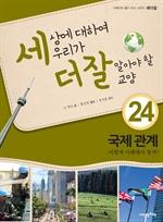 도서 이미지 - 세상에 대하여 우리가 더 잘 알아야 할 교양 24: 국제 관계, 어떻게 이해해야 할까?
