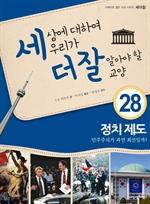 도서 이미지 - 세상에 대하여 우리가 더 잘 알아야 할 교양 28: 정치 제도, 민주주의가 과연 최선일까?