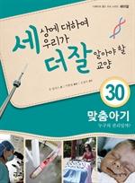 도서 이미지 - 세상에 대하여 우리가 더 잘 알아야 할 교양 30: 맞춤아기, 누구의 권리일까?