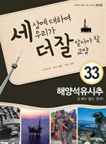 도서 이미지 - 세상에 대하여 우리가 더 잘 알아야 할 교양 33: 해양석유시추, 문제는 없는 걸까?
