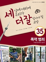 도서 이미지 - 세상에 대하여 우리가 더 잘 알아야 할 교양 35: 폭력 범죄, 어떻게 봐야 할까?
