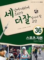 도서 이미지 - 세상에 대하여 우리가 더 잘 알아야 할 교양 36: 스포츠 자본, 약일까, 독일까?