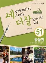 도서 이미지 - 세상에 대하여 우리가 더 잘 알아야 할 교양 51: 동물원, 좋은 동물원은 있을까?