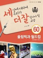 도서 이미지 - 세상에 대하여 우리가 더 잘 알아야 할 교양 60: 올림픽과 월드컵, 개최해야 하나?