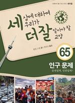 도서 이미지 - 세상에 대하여 우리가 더 잘 알아야 할 교양 65: 인구 문제, 숫자일까, 인권일까?
