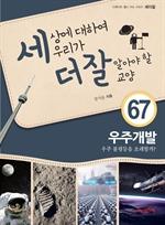 도서 이미지 - 세상에 대하여 우리가 더 잘 알아야 할 교양 67: 우주개발, 우주 불평등을 초래할까?