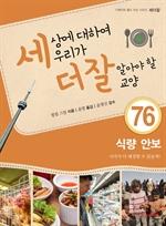 도서 이미지 - 세상에 대하여 우리가 더 잘 알아야 할 교양 76: 식량 안보, 국가가 다 해결할 수 있을까?