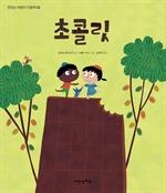 도서 이미지 - 맛있는 어린이 인문학 10: 초콜릿