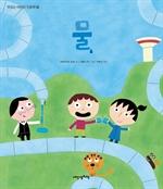 도서 이미지 - 맛있는 어린이 인문학 11: 물