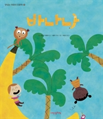 도서 이미지 - 맛있는 어린이 인문학 12: 바나나