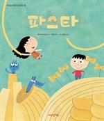 도서 이미지 - 맛있는 어린이 인문학 14: 파스타