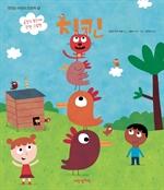 도서 이미지 - 맛있는 어린이 인문학 15: 치킨