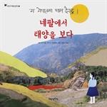 도서 이미지 - 네팔에서 태양을 보다