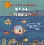 도서 이미지 - 멕시코에서 태양을 보다