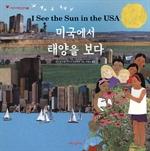 도서 이미지 - 미국에서 태양을 보다