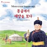 도서 이미지 - 몽골에서 태양을 보다