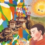 도서 이미지 - 부탄에서 태양을 보다