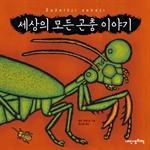 도서 이미지 - 세상의 모든 곤충 이야기