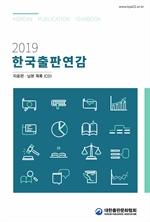 도서 이미지 - 2019 한국출판연감
