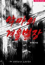 도서 이미지 - 악마의 겨울별장