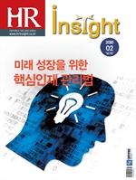 도서 이미지 - HR Insight 2020년 02월