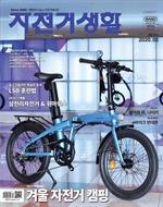 도서 이미지 - 자전거생활 2020년 02월