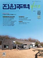 도서 이미지 - 전원주택라이프 2020년 02월