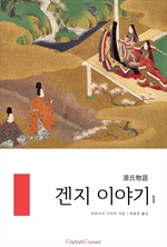 도서 이미지 - 겐지 이야기