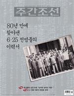 도서 이미지 - 주간조선 2591호