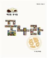 도서 이미지 - 꿈나라 호빵