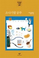 도서 이미지 - 소나기밥 공주 (체험판)
