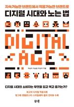 도서 이미지 - 디지털 시대와 노는 법