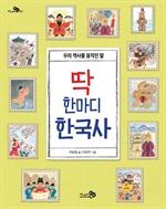 도서 이미지 - 딱 한마디 한국사