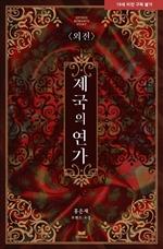 도서 이미지 - 제국의 연가