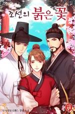 도서 이미지 - 조선의 붉은 꽃
