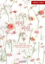 도서 이미지 - 찌릿찌릿 (외전추가본)